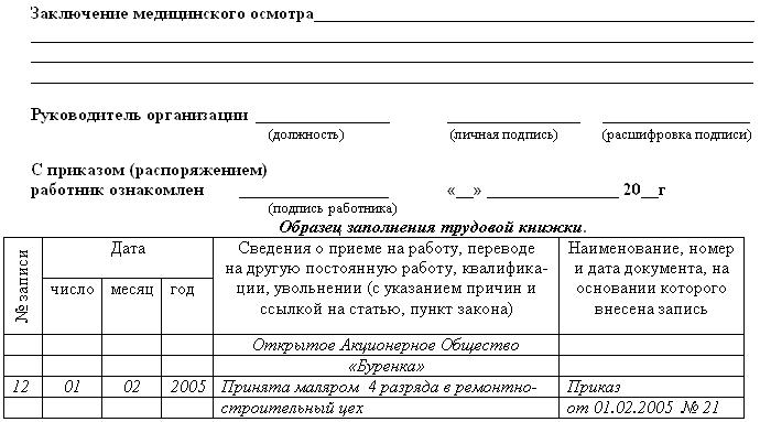 приказ на прием на неполный рабочий день образец - фото 11