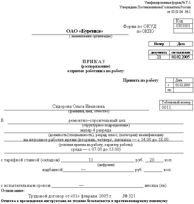 образец копия приказа о приеме на работу - фото 5