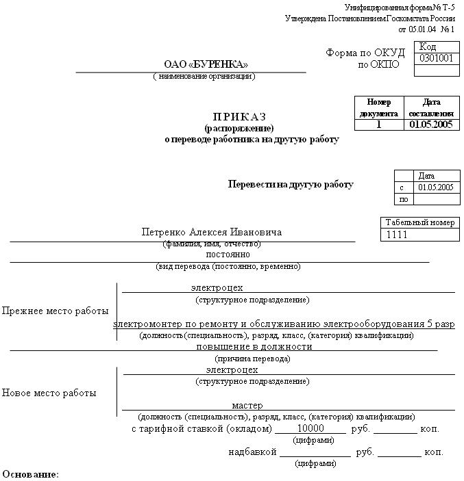 приказ о переименовании предприятия образец