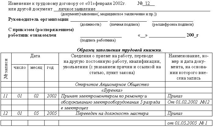 запись в трудовой о переводе на другую должность образец рб - фото 3