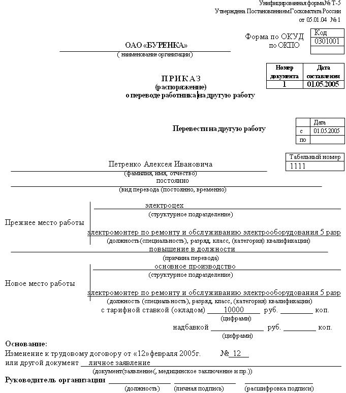 5 приказ о режиме работы работников образец img-1