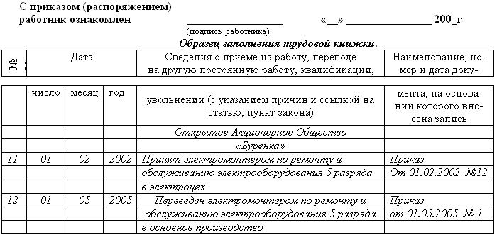запись в трудовую книжку о переводе в другую организацию образец - фото 11