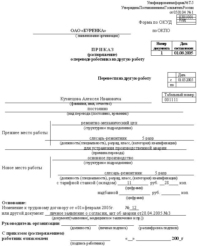 Временный перевод на другую работу в случае производственной  Временный перевод на другую работу в случае производственной необходимости