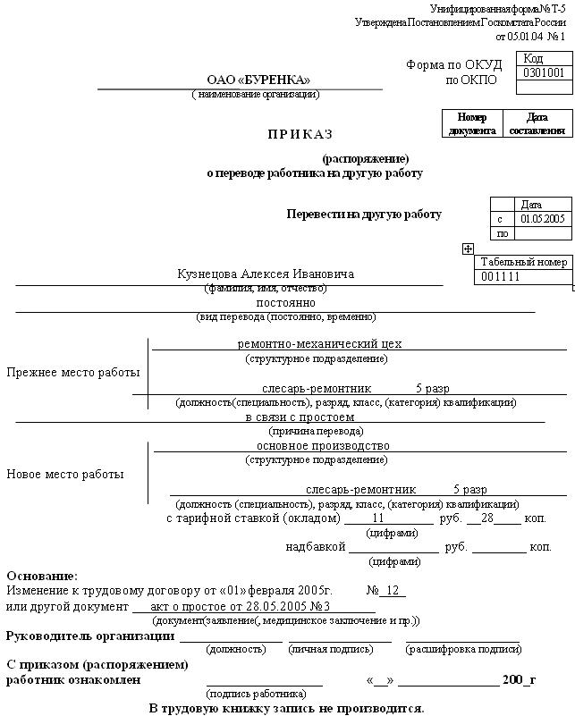 приказ о принятии на работу образец заполнения