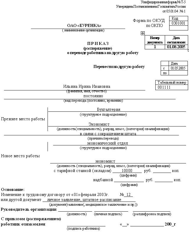 образец заполнения сведения об условиях и характере труда - фото 2