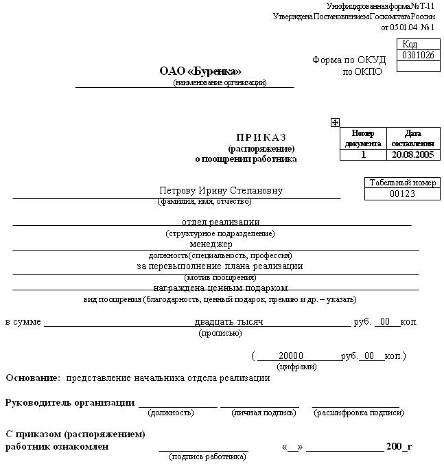 образец характеристики сотрудника овд