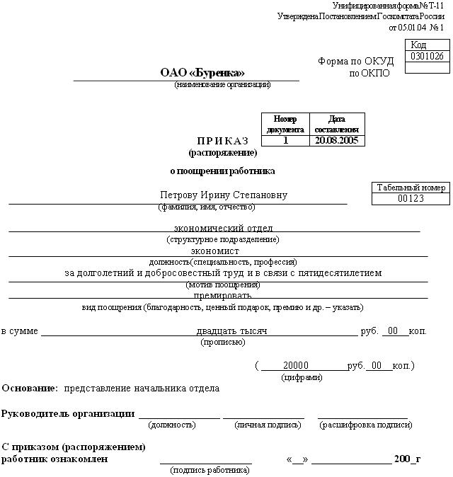 образец заполнения приказа об увольнении временного работника