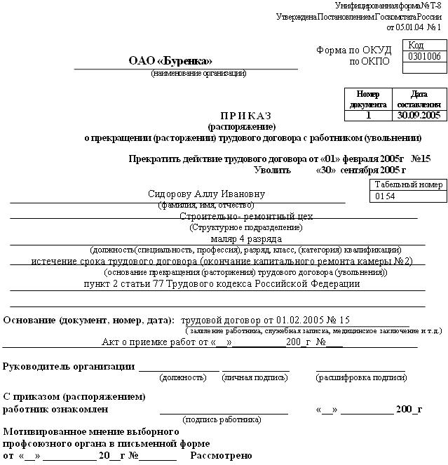 бланк уведомления о завершении или прекращении обучения