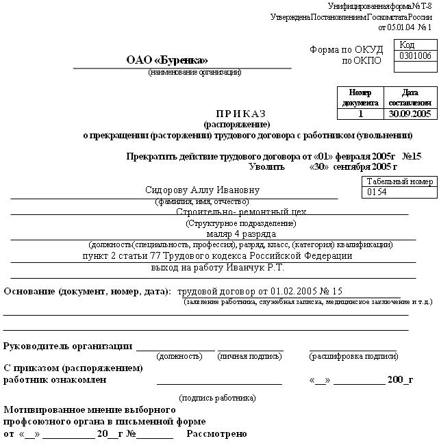 приказ об увольнении в связи с истечением срока трудового договора образец