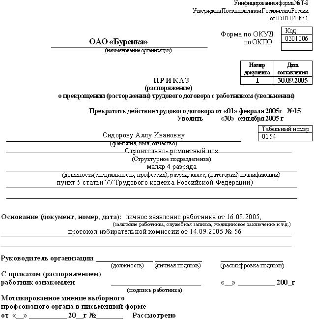 Образец соглашение о переводе работника к другому работодателю