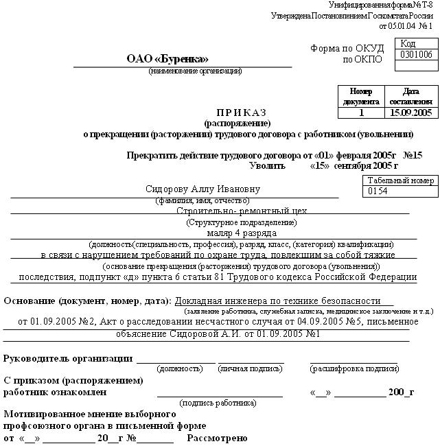 Трудовой договор мастера маникюра и педикюра ндфл подтверждение родства