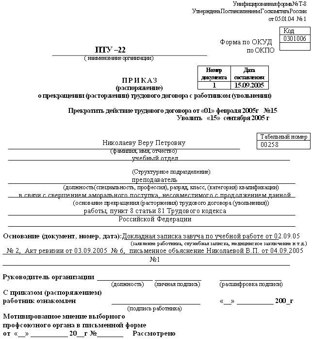 учебный договор с работником образец