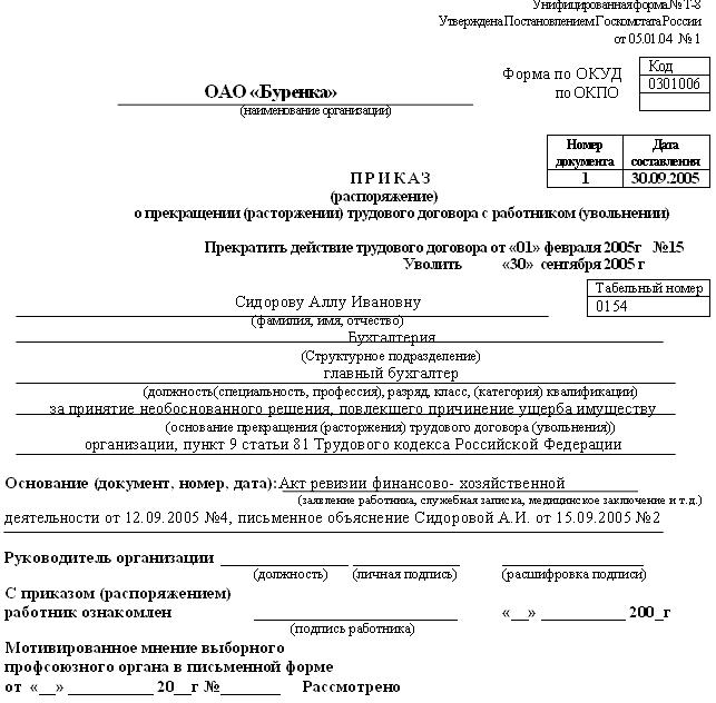 Трудовой договор для бухгалтера образец скачать