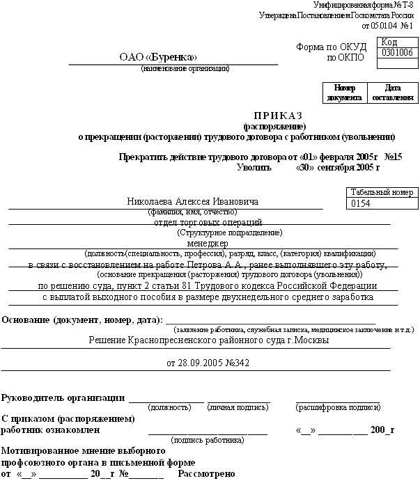 приказ о восстановлении на работе по решению суда образец - фото 6