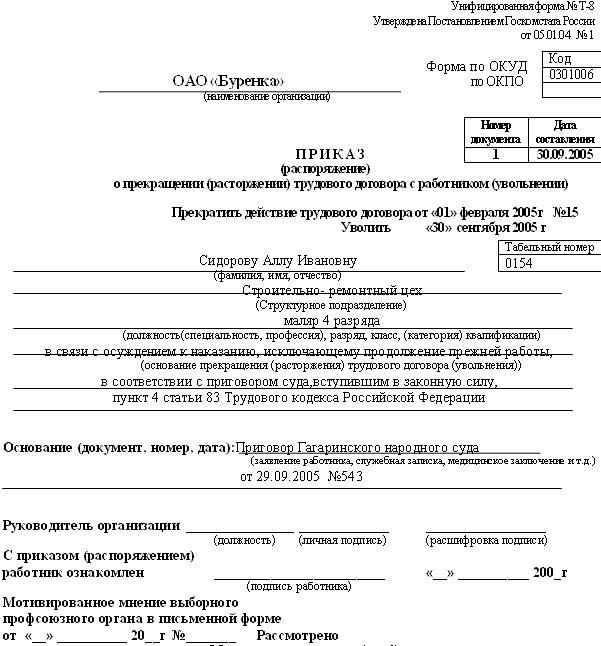 Расторжение договора банк после суда