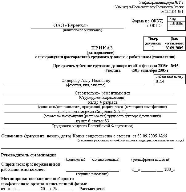 трудовой договор с работодателем-физическим лицом образец