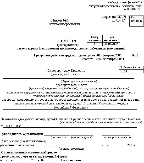 приказ о заключении трудового договора образец