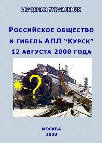 """и гибель АПЛ """"Курск"""""""