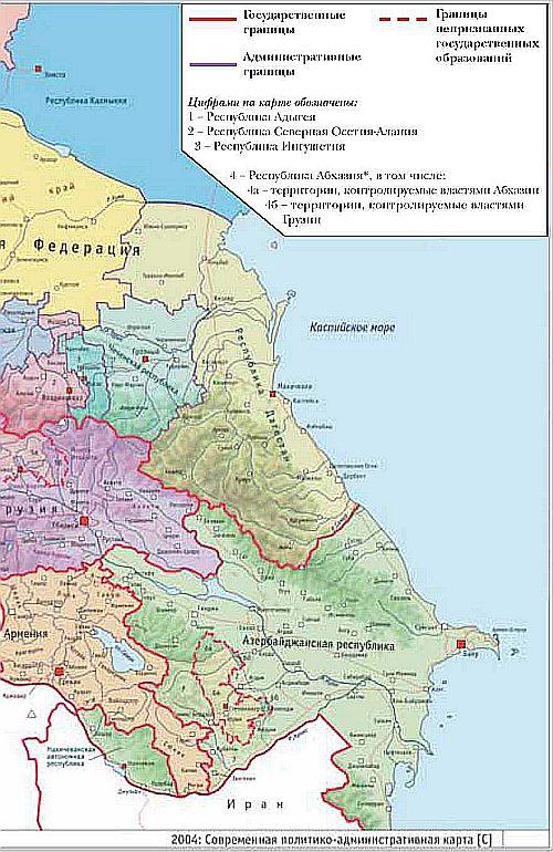 5 – Республика Южная Осетия*,
