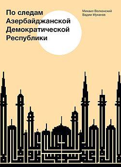 По следам Азербайджанской Демократической Республики