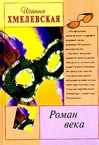 Роман века