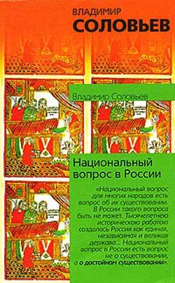 Национальный вопрос в России