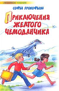 Книга Приключения Жёлтого Чемоданчика Скачать Бесплатно