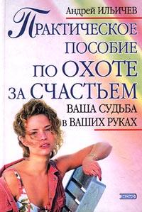 Андрей ильичев практическое пособие по охоте на мужчин скачать