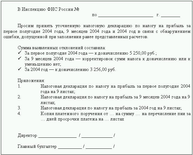 письмо о сторнировании документа образец - фото 8