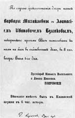 Булгаков