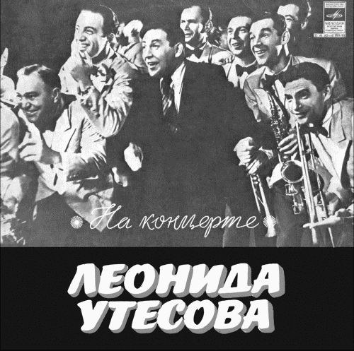 Леонид Утесов. Друзья и враги