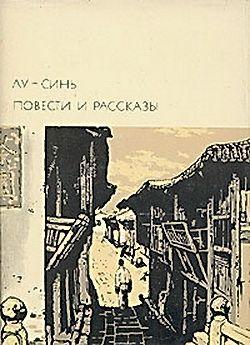 Предисловие автора к русскому переводу «Подлинной истории А-кью»