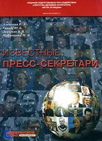 Книга Гусев Виктор Михайлович – пресс-секретарь сборной по футболу