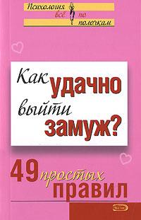 Как удачно выйти замуж? 49 простых правил