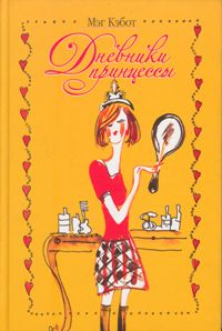 Журнал классная девчонка читать дневники принцессы