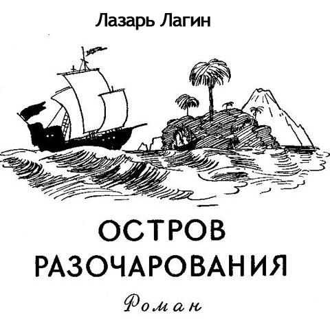 Остров Разочарования