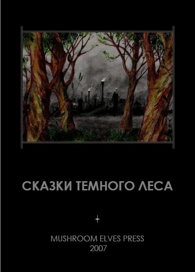 Робкую девушку наказывают в лесу