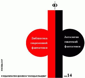 Антология советской фантастики