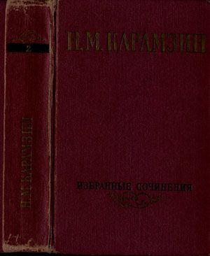 Избранные сочинения в двух томах. Том 2