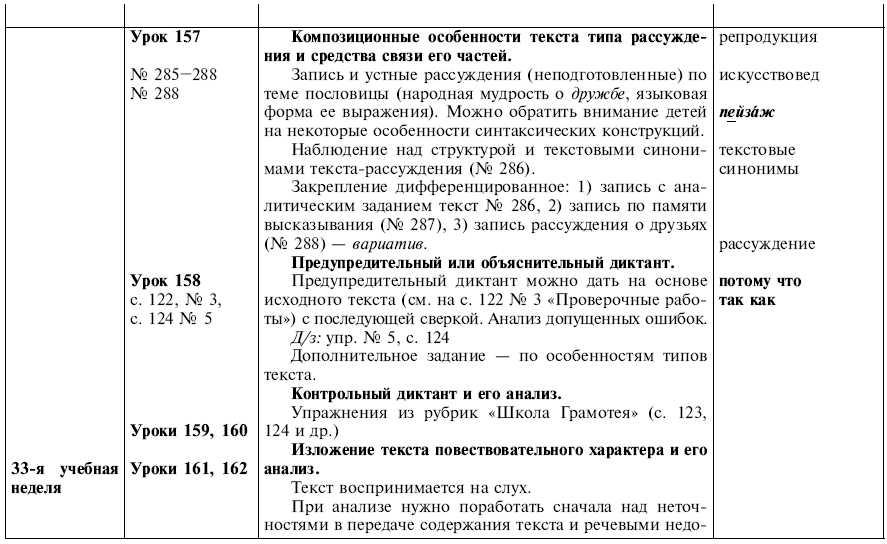 Л я желтовская домашняя работа 2 класс 1 часть стр 129 номер