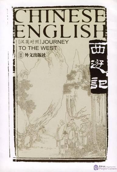 monkey wu cheng en pdf