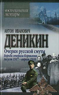 Борьба генерала Корнилова. Август 1917 г.љ - апрель 1918 г.