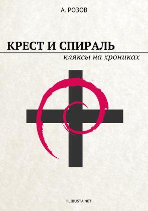 Крест и спираль. Кляксы на хрониках