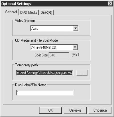 Запись CD и DVD: профессиональный подход