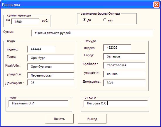 Как сделать форму для заполнения из документа