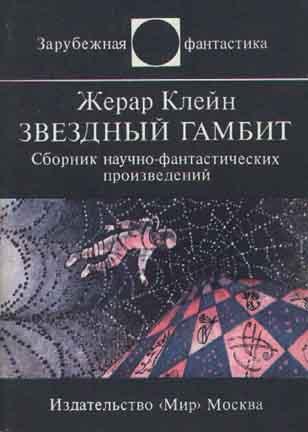Звездный гамбит (сборник)