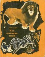 книга мои знакомые звери