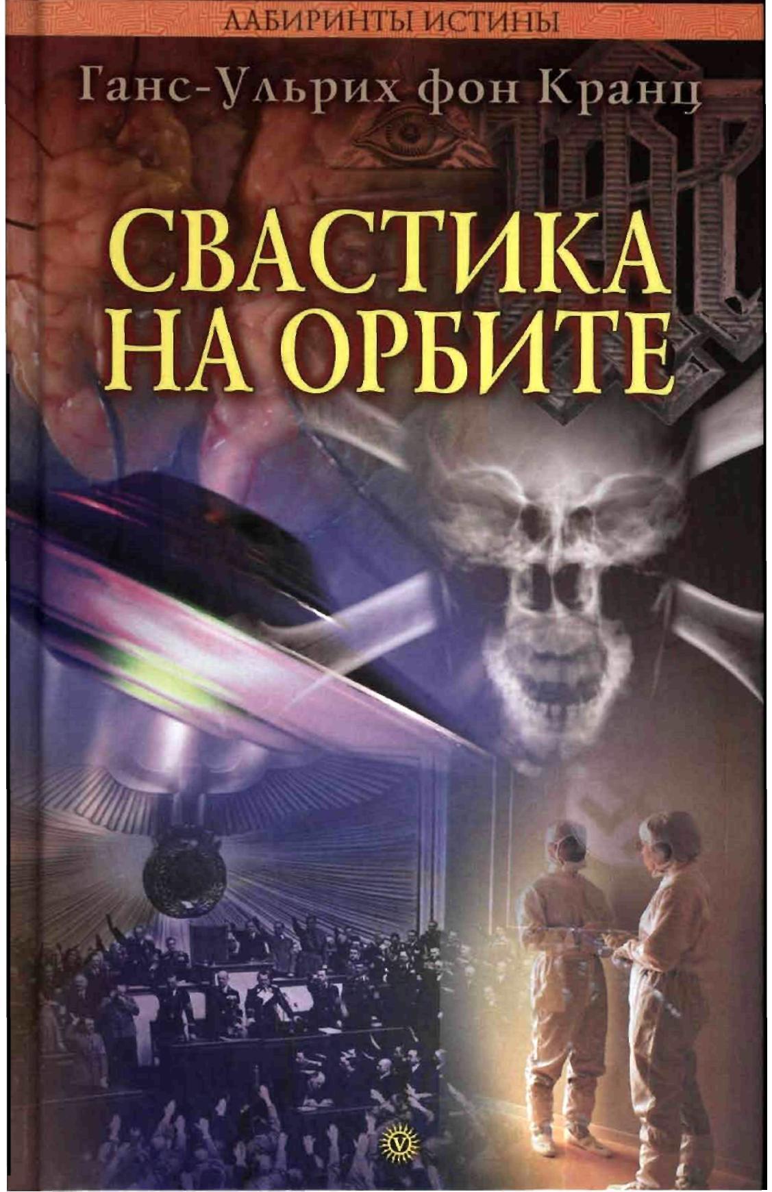 ФОН КРАНЦ ГАНС-УЛЬРИХ СКАЧАТЬ БЕСПЛАТНО