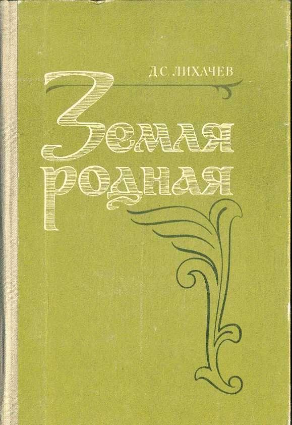 Виктор лихачев скачать книги