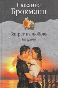 Запрет на любовь. Книга 1. На грани
